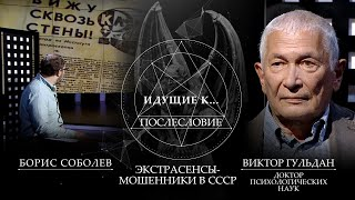ЭКСТРАСЕНСЫ-МОШЕННИКИ В СССР. ИДУЩИЕ К ... ПОСЛЕСЛОВИЕ. ПРОЕКТ БОРИСА СОБОЛЕВА