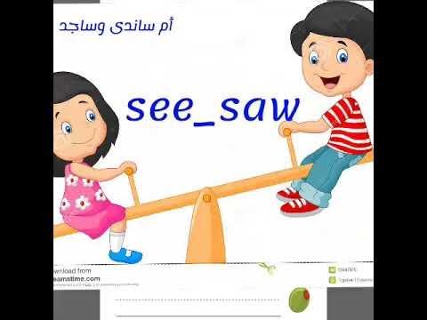 تعليم الانجليزية للاطفال 10