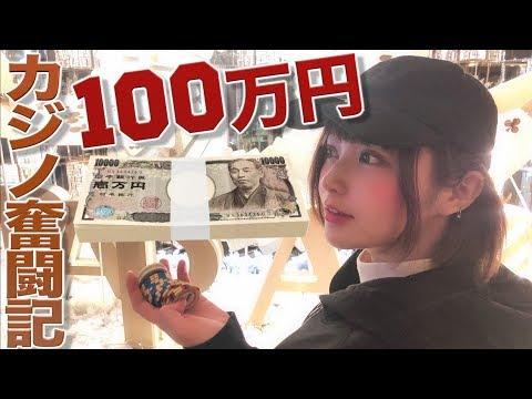 【カジノ奮闘記】韓国カジノvs100万円