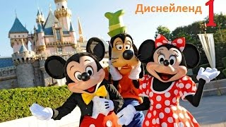 Диснейленд в Калифорнии 1 (Disneyland Park California Anaheim)