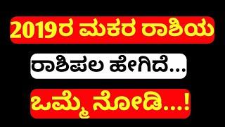 ಮಕರ ರಾಶಿ 2019ರ ರಾಶಿಪಾಲ ಹೇಗಿದೆ ತಿಳಿಯಿರಿ || Capricorn ♑2019 rashipal astrology in Kannada || GD