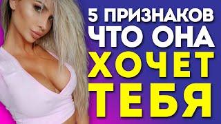 КАК ПОНЯТЬ, ЧТО ОНА ХОЧЕТ ТЕБЯ? 5 Признаков, Что Девушка Хочет Секса!? 18+