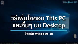 วิธีเพิ่มไอคอน This PC บนหน้า Desktop แบบง่ายๆ