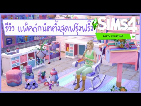The Sims 4 รีวิวแพ็คถักนิตติ้งสุดฟรุ๊งฟริ๊ง Nifty Knitting Stuff