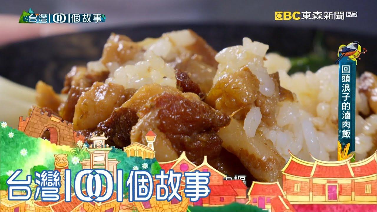 台東人氣滷肉飯 料理開創更新人生 part3 台灣1001個故事|白心儀