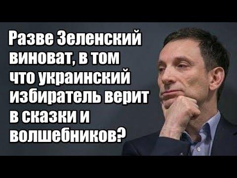 Виталий Портников: Разве