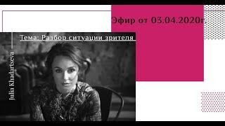 Эфир Разбор ситуации зрителя от 03 04 2020г
