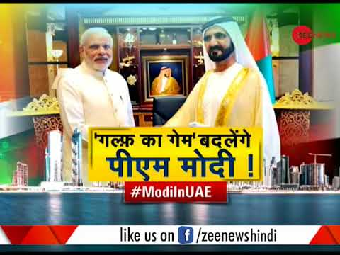 Modi In UAE: India and UAE share a vibrant relationship