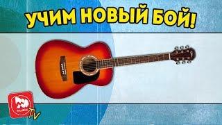 Ритм на акустической гитаре. Прокачиваем ваш бой