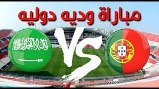 موعد مباراة السعوديه والبرتغال مباراة وديه دوليه في البرتغال +القنوات الناقله