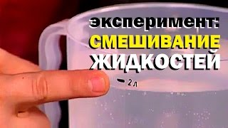 Галилео  Эксперимент  Смешивание жидкостей