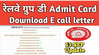 Railway Group D#Admit card download#E call letter,Step by Step, RRB13 Sep update,Jobs 2018, Hindi