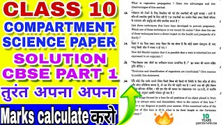 SOLUTIONS OF CLASS 10 CBSE SCIENCE COMPARTMENT PAPER || FASTEST EDUCATION