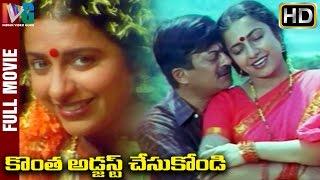 Kontha Adjust Chesukondi Telugu Full Movie | Suhasini | Swalpa Adjust Madkolli | Indian Video Guru