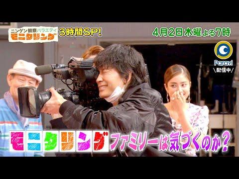 綾野剛 モニタリング CM スチル画像。CM動画を再生できます。