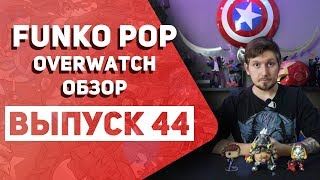 Funko POP Overwatch обзор | Фигурки Овервотч