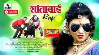Shantabai Hindi Rap 2016 - Rap Music - Hindi song 2016 - Sumeet Music