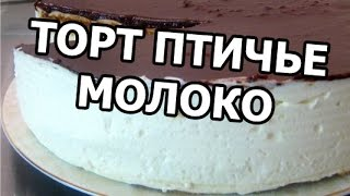 Торт птичье молоко. Очень вкусный рецепт торта!