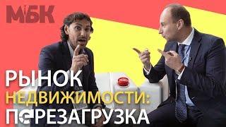 Смотреть видео Мероприятие Московского бизнес-клуба «Рынок недвижимости: перезагрузка» онлайн