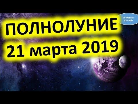 Полнолуние 21 марта 2019 года, что можно и что нельзя делать в этот день