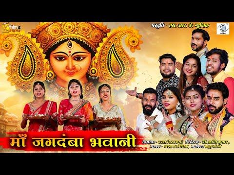 Maa Jagdamba Bhawani -माँ जगदंबा भवानी | Gaurav, Laxman Kaushik, Shraddha Mandal | Maa Durga CG Song