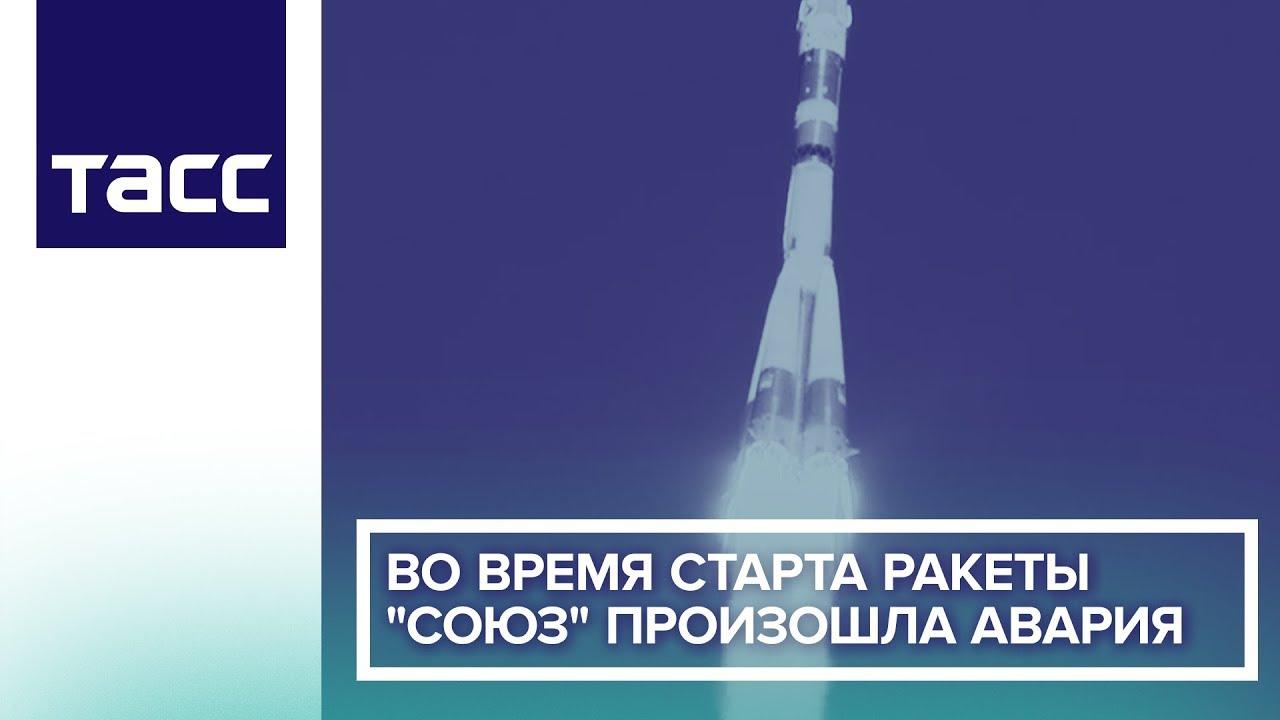 Во время старта ракеты «Союз» произошла авария