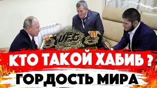 КТО ЭТО Хабиб Нурмагомедов и отец Абдулманап Нурмагомедов