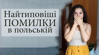 Найпоширеніші помилки в польській мові, яких припускаються українці