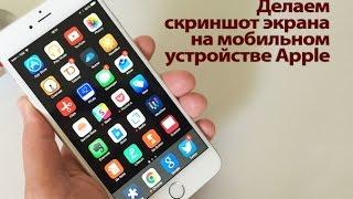 Как сделать скриншот на мобильном устройстве Apple