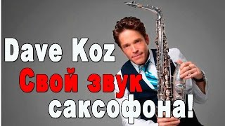 Уроки саксофона-Dave Koz индивидуальный звук саксофона!