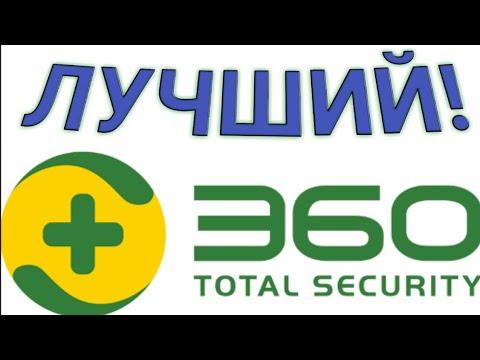 Лучший бесплатный анти-вирусник 2020 года! (360 Total Security) Обзор антивирусника.
