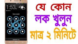 যে কোন লক খুলুন মাত্র ২ মিনিটে/Open any lock in just 2 minutes/ bangla