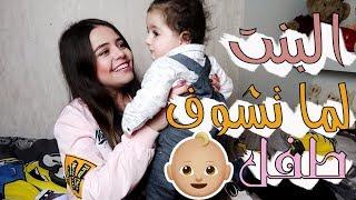 البنت لما تشوف ولد صغير | شوفو شو بصير