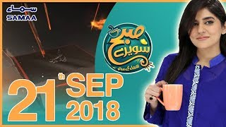 10th Muharram | Subh Saverey Samaa Kay Saath | Sanam Baloch | SAMAA TV | 21 Sep 2018