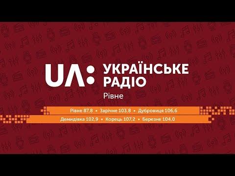 """Міжнародний день освіти    """"Прокидайся"""" Українське радіо Рівне"""