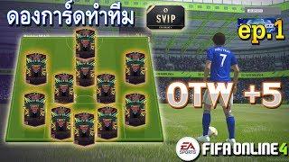 [FIFA Online 4] ดองการ์ดทำทีม SVIP #'OTW +5 ep.1 โหดตตั้งแต่แรกเรยนะ!!