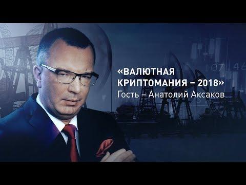 «Пронько.Экономика»: «Валютная криптомания-2018» (Гость – Анатолий Аксаков)