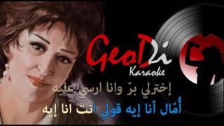 Warda | Akzeb 3aleik | Cover by GeoDi Karaoke