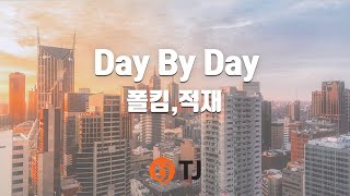 [TJ노래방] Day By Day - 폴킴,적재 / TJ Karaoke