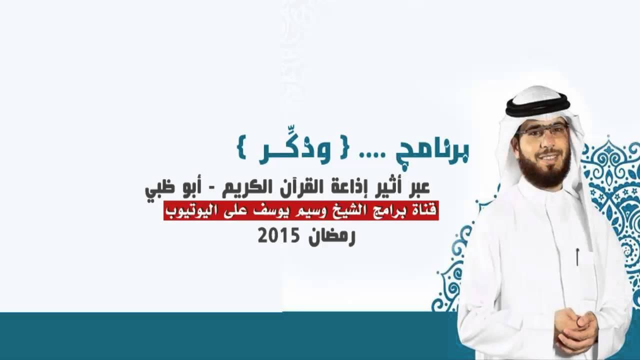    برنامج وذكـًّـر    الحلقة ( 3 )    05 رمضان 2015    الشيخ وسيم يوسف   