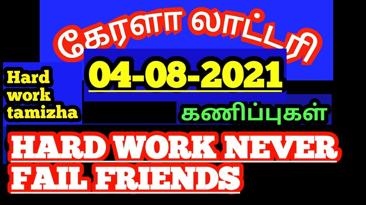 KERALA LOTTERY/04-08-2021/TODAY GUESSINGS FRIENDS