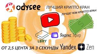 Odysee - заработок на просмотре видео - лучше чем биткоинн краны