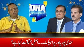 Exposed Nandipur power project DNA | 19 June 2018 | 24 News HD