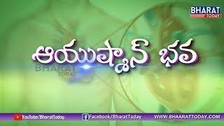 "Ayushman Bhava | ""Diabetes"" Cautions and Precautions | Easy Ways to Avoid Complications|Bharat Today"
