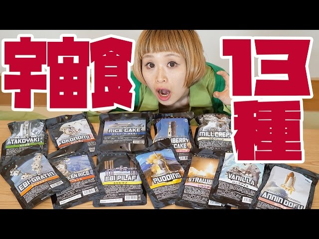 ?BIG EATER?ATE 13kinds space food(freeze dry foods)?MUKBANG??RussianSato?