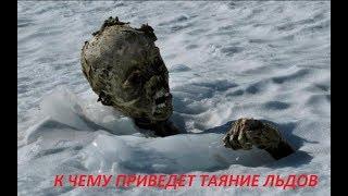 К чему приведет таяние ледников.  № 1321
