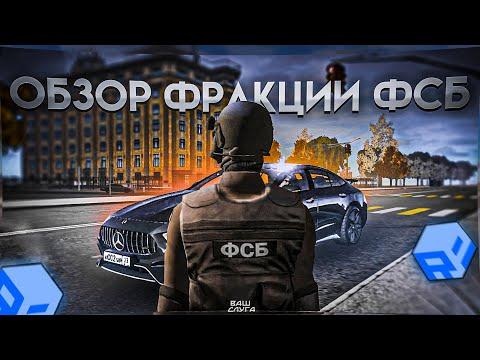 ОБЗОР ФРАКЦИИ ФСБ