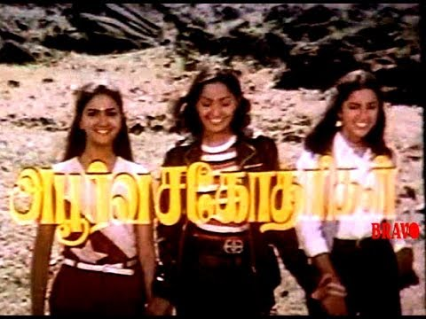 Apoorva Sagotharigal Tamil Full Movie