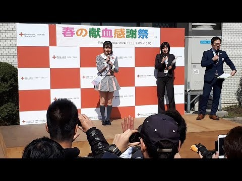 「春の献血感謝祭」が3月24日、秋田市の県赤十字血液センターで行われ、AKB48・チーム8の秋田代表で、「献血推進ガール」の谷川聖...