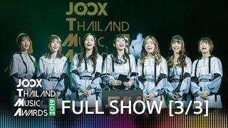 JOOX Thailand Music Awards 2019 Part 3/3